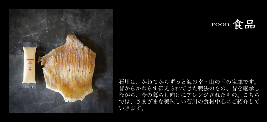 石川の食品