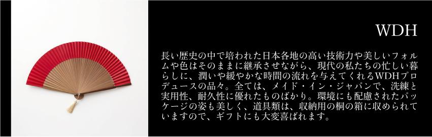 メイド・イン・ジャパンの逸品WDHなら八百萬本舗で