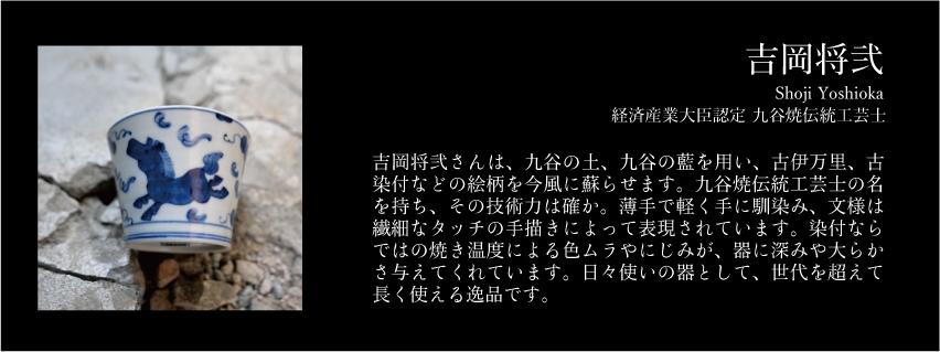 九谷焼伝統工芸士 吉岡将弐