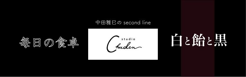 中田雅巳 studio chuden SEN
