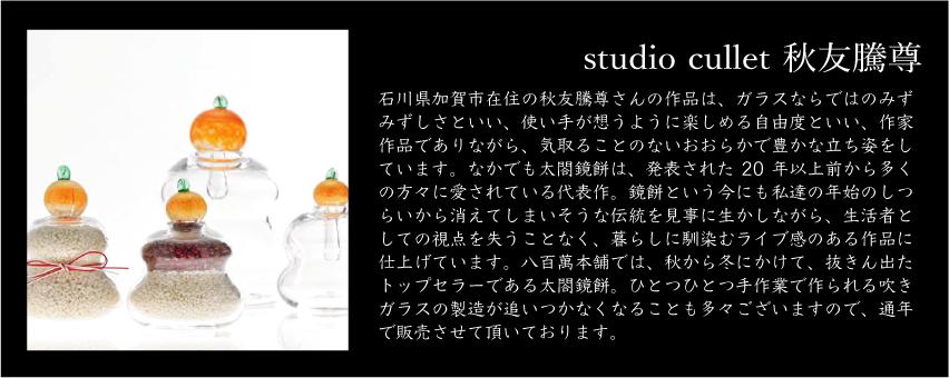 秋友騰尊 太閤鏡餅