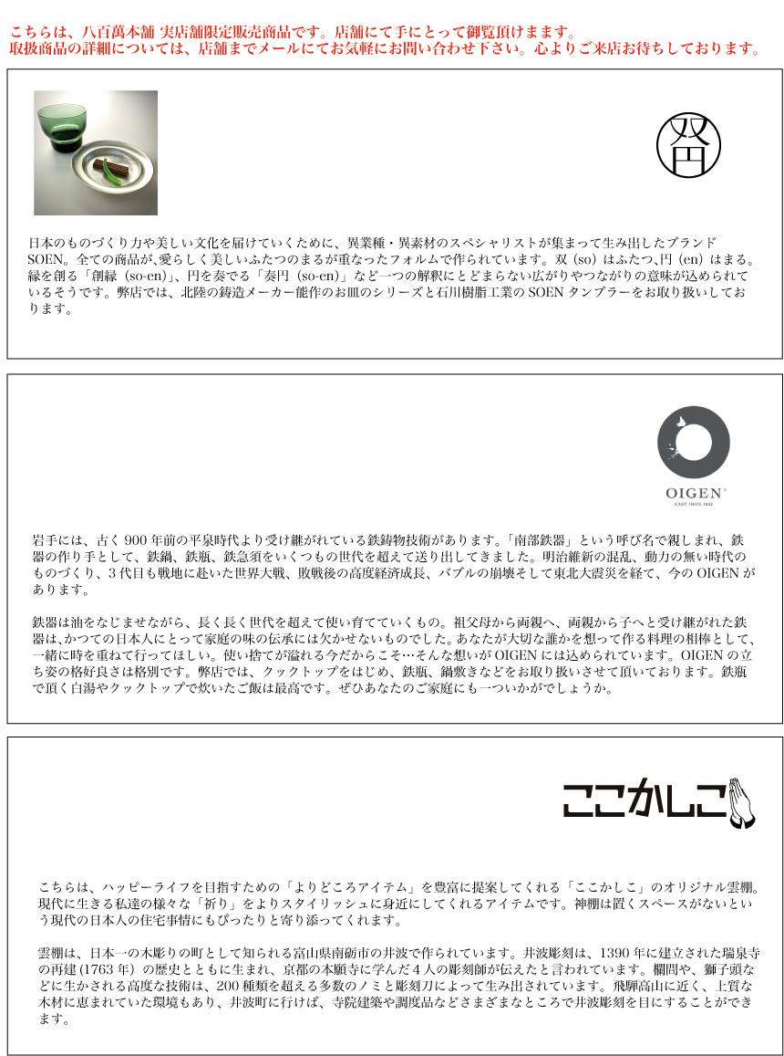 soen 双円・南部鉄器 oigen 及源・ここかしこ雲棚など実店舗限定品のご紹介