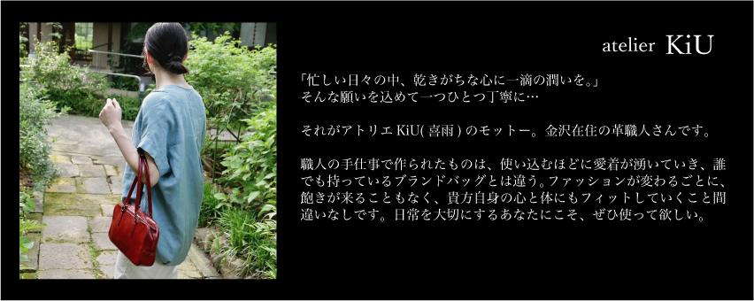 アトリエkiu コーヒー豆