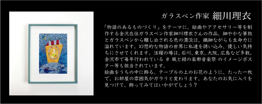 細川理衣 ガラスペン作家