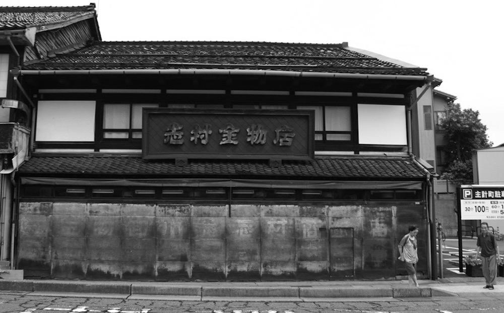旧志村金物店