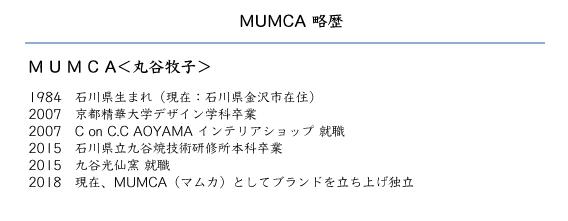 MUMCA略歴
